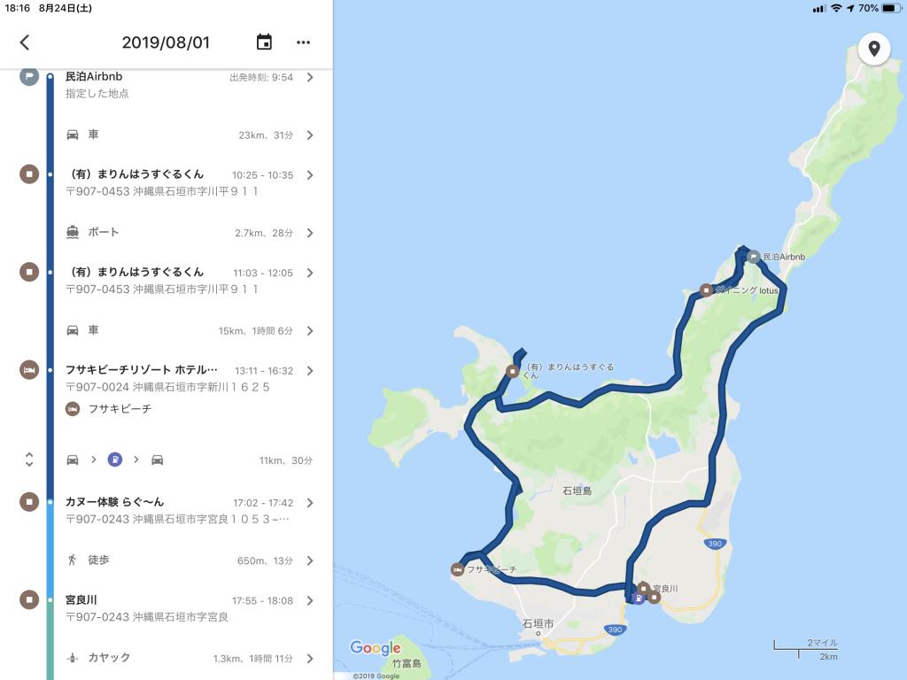 石垣島2日目の移動経路